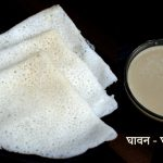 ghavan ghatle recipe in marathi
